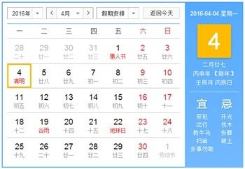 2016年放假安排时间表图 2016年春节放假安排