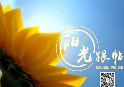 阳光跟帖400-280(1)(1).jpg