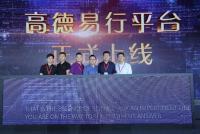 高德易行平台上线 俞永福谈交通三元素