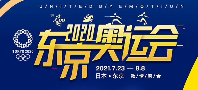 2021东京奥运会-banner800-363.jpg